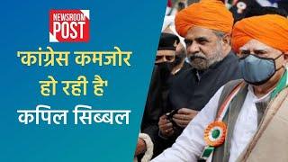 Congress: जम्मू में बागियों के मंच पर सोनिया, राहुल और प्रियंका के पोस्टर गायब I  NewsroomPost