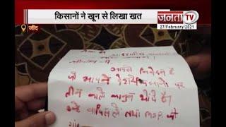 किसानों ने खून से लिखा प्रधानमंत्री को पत्र, कृषि कानूनों को वापस करने की मांग की