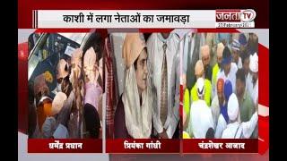 UP: रविदास जयंती के मौके पर काशी में लगा नेताओं का जमावड़ा, प्रियंका गांधी ने भी की पूजा- अर्चना