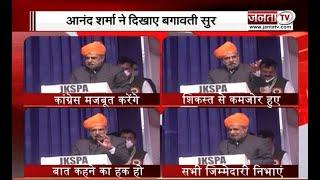 जम्मू में कांग्रेस के दिखे बगावत के सुर, आंनद शर्मा बोले- पार्टी में सभी को अपनी बात कहने का हो हक