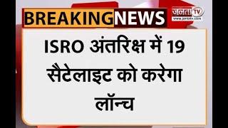 2021 का पहला अंतरिक्ष अभियान आज, ISRO अंतरिक्ष में 19 सैटेलाइट को करेगा लॉन्च