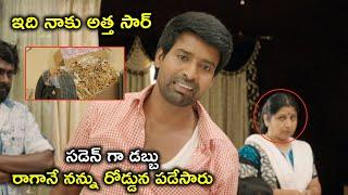 సడెన్ గా డబ్బు రాగానే నన్ను | 2021 Latest Telugu Movie Scenes | Samuthirakani | Sunainaa