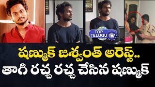 Shanmukh Jaswanth Caught in Drunk and Drive | Shanmukh Jaswanth Exclusive Video | Top Telugu Tv