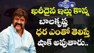 Nandamuri Balakrishna Buys New House in Jubilee Hills | Balakrishna New House | Top Telugu Tv