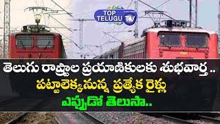 పట్టాలెక్కనున్న ప్రత్యేక రైలు ఇవే | SCR to Restore Special Trains From April 1 | Top Telugu Tv