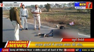 बम्हनीडीह।। सड़क हादसे में बाइक सवार की मौत,बम्हनीडीह थाना क्षेत्र का मामला।