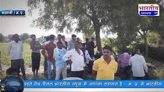 राजपुर में दो नाबालिक युवतियों की कुएं में मिली लाश, दोनों सहेलियां कल से अपने घर से थी लापता.. #bn