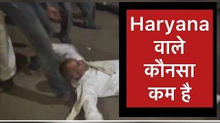 Haryana वाले कौनसा कम है    किसान आंदोलन   