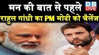 mann ki baat से पहले Rahul Gandhi का PM Modi को चैलेंज -हिम्मत है तो #KisanKiBaat और #JobKiBaat करो