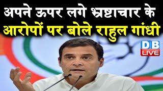 अपने ऊपर लगे भ्रष्टाचार के आरोपों पर बोले Rahul Gandhi | मैं भ्रष्ट नहीं, 30 सेकंड में सो जाता हूं
