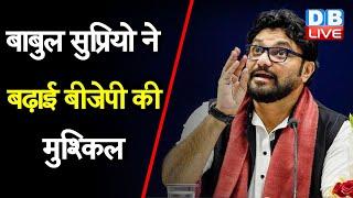 Babul Supriyo ने बढ़ाई BJP की मुश्किल | बीजेपी के नेता के ट्वीट से बंगाल में मचा हंगामा | #DBLIVE