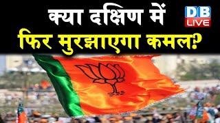 क्या दक्षिण में फिर मुरझाएगा कमल? | mann ki baat में PM Modi का चुनाव पर निशाना | #DBLIVE