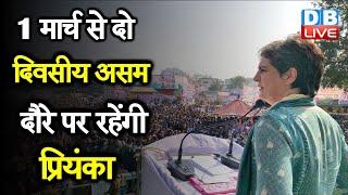 Priyanka Gandhi का Assam दौरा.. | जनता को साधने की कोशिश में जुटी पार्टी | #DBLIVE