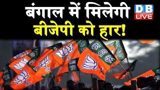 Bengal में मिलेगी BJP को हार! | Chirag Paswan ने किया ऐलान | #DBLIVE