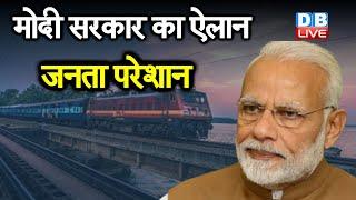 मोदी सरकार का ऐलान, जनता परेशान | रेलवे ने लिया बड़ा फैसला | railway latest news | #DBLIVE