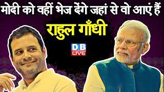 PM Modi को वहीं भेज देंगे जहां से वो आएं हैं : Rahul Gandhi | #DBLIVE