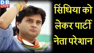 Jyotiraditya Scindia को लेकर पार्टी नेता परेशान | BJP नेताओं में बढ़ रहीं हैं दूरियां | #DBLIVE