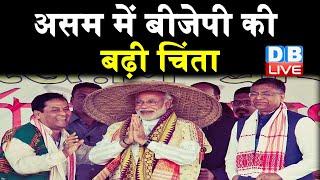 असम में BJP की बढ़ी चिंता | चुनाव से पहले छूटा बीपीएफ का साथ | #DBLIVE