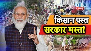 किसान पस्त, सरकार मस्त! चुनाव में जुटी सरकार | Farm bill india | kisan news | #DBLIVE