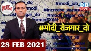 #मोदी_रोजगार_दो | west bengal election 2021| News of the week | GHA | #modi_rojgar_do | #DBLIVE