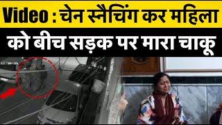 गोद में बच्चा लिए जा रही महिला पर स्नेचरों ने चाकू से किया हमला, CCTV में कैद