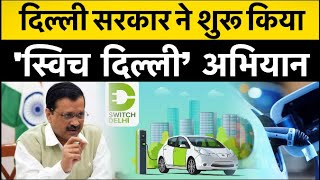 Delhi Electric Vehicle Policy: दिल्ली सरकार में अब होगी केवल इलेक्ट्रिक कार
