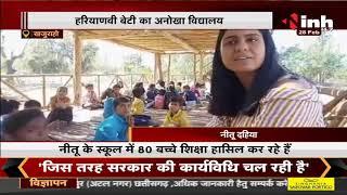नीतू की पाठशाला, बिना किसी सरकारी मदद के अनोखी पहल