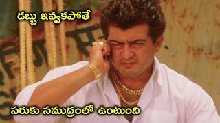 సరుకు సముద్రంలో ఉంటుంది | Ajith Latest Telugu Movie Scenes | Dharma Yuddham | Bhavani HD Movies