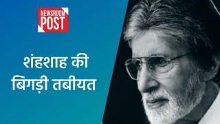 बॉलीवुड के शंहशाह की बिगड़ी तबीयत, होगी सर्जरी, खुद दी जानकारी - NewsroomPost - Amitabh Bachchan