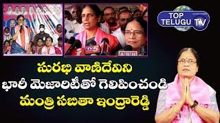 Minister Sabitha Indra Reddy About TRS MLC Candidate Surabhi Vani Devi | Top Telugu Tv