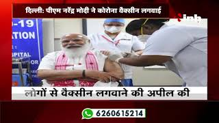 Corona Virus Vaccination || Prime Minister Narendra Modi ने लगवाई कोरोना वैक्सीन, लोगों से की अपील