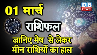 01 March 2021 | आज का राशिफल | Today Astrology |Today Rashifal in Hindi | #AstroLive