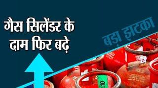 #Breaking : घरेलू  गैस सिलेंडर की कीमतों में 25 रु की बढ़ोतरी हुई    Tv24 news   