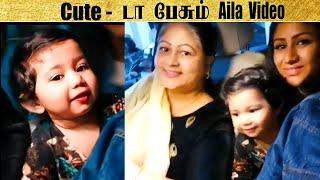 ????VIDEO: Alya Manasa மகள் Aila cute-டாக பேசிய  Video  Sanjeev   Raja Rani 2