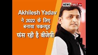 2022 के लिए Akhilesh Yadav  ने बनाया चक्र्व्यूह, फंसती नजर आ रही है BJP ?