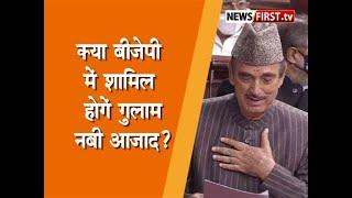 क्या BJP में शामिल होंगे Gulam Nabi Azad ?