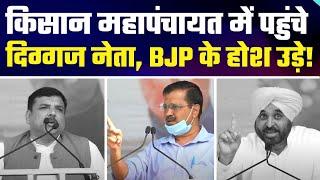 Aam Aadmi Party's MahaPanchayat | Live From Meerut, Uttar Pradesh