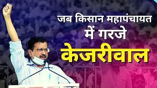 Kisan MahaPanchayat में गरजे Arvind Kejriwal  | कह दी ये बड़ी बात | Must Watch Video