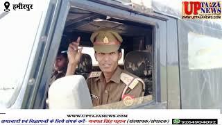 हमीरपुर में मामूली विवाद को लेकर दबंग ने राजस्व कर्मी के सीने में मारी गोली