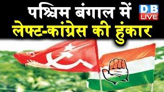 पश्चिम बंगाल में लेफ्ट-कांग्रेस की हुंकार | कोलकाता के ब्रिगेड मैदान में निकाली रैली | #DBLIVE