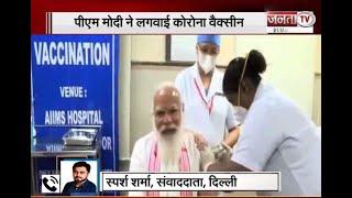 PM मोदी ने एम्स में लगवाई कोरोना वैक्सीन, भारत को कोविड-19 मुक्त बनाने की अपील की