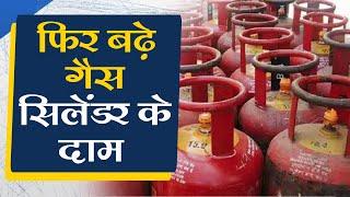 फिर बढ़े गैस सिलेंडर के दाम  | घरेलू गैस सिलेंडर की कीमतों में 25 रु की बढ़ोतरी हुई