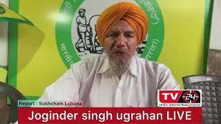 Joginder Singh Ugrahan LIVE over farm law