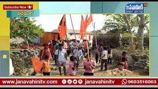 ఆత్కూర్ సంగమేశ్వర స్వామి దేవాలయ తృతీయ వార్షికోత్సవం //Janavahini Tv