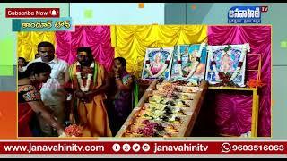 భావాని ఫంక్షన్ హాల్ లో జరిగిన శివ స్వాముల పడి పూజలో పాల్గొన్న ఎమ్మెల్యే పైలెట్ //Janavahini Tv