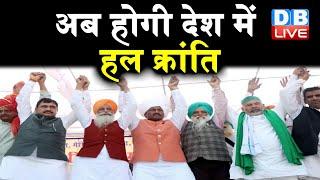 अब होगी देश में हल क्रांति | 40 लाख ट्रैक्टरों से होगा आंदोलन : Rakesh Tikait  |#DBLIVE