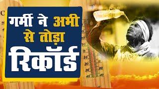Rajsthan  में गर्मी ने दी दस्तक। मार्च में ही टूटे Record ।