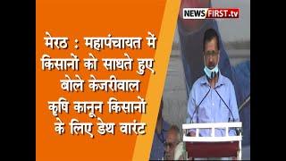 Meerut : महापंचायत के माध्यम से किसानो को अपने पाले में करने की होड़ #arvindkejriwal