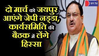 Rajasthan News | जेपी नड्डा दो मार्च को जयपुर में भाजपा कोर कमेटी की बैठक को करेंगे संबोधित