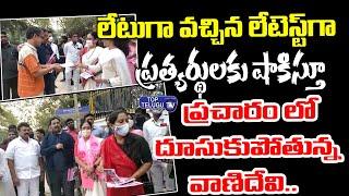 TRS MLC Candidate Surabhi Vani Devi Campaign In KBR Park | Telangana | Top Telugu TV
